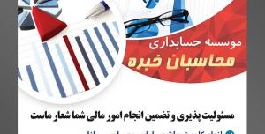 طرح لایه باز تراکت موسسه حسابداری با موضوع تصویر حسابدار در حال نشان دادن گزارشات در تبلت