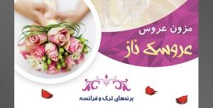 طرح آماده لایه باز پوستر یا تراکت مزون عروس با محوریت تصویر دو گل رز به رنگ زرد در کنار دو حلقه ازدواج
