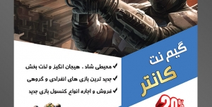 طرح آماده لایه باز پوستر یا تراکت گیم نت با محوریت تصویر اسلحه در دست سرباز با ماسک و لباس مخصوص