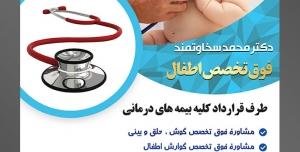 طرح آماده لایه باز پوستر یا تراکت فوق تخصص اطفال با محوریت تصویر پزشک در حال معاینه کودک با استتوسکوپ