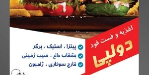طرح آماده لایه باز پوستر یا تراکت اغذیه فست فود با محتوا تصویر ساندویچ همبرگر با نون هایی به رنگ سبز و قرمز