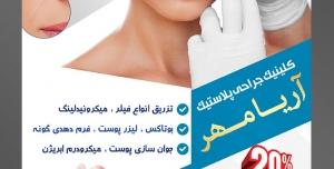 طرح آماده لایه باز پوستر یا تراکت کلینیک جراحی پلاستیک با محوریت تصویر پزشک در حال تزریق ژل به بالای ابروی خانم