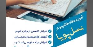 طرح آماده لایه باز پوستر یا تراکت آموزشگاه کامپیوتر با محوریت تصویر زن در حال کار کردن با لپ تاپ به رنگ سفید