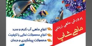 طرح آماده لایه باز پوستر یا تراکت پرورش ماهی های زینتی با محتوا تصویر ماهی های خوش رنگ در کف اقیانوس