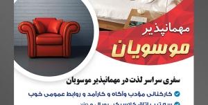 طرح آماده لایه باز پوستر یا تراکت مهمانپذیر با محتوا تصویر اتاق خواب با دیوار های قرمز و تخت خواب با رو تختی سفید