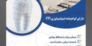 طرح آماده لایه باز پوستر یا تراکت دندانپزشکی با محوریت تصویر اتاق دندانپزشکی