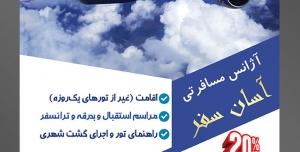 طرح آماده لایه باز تراکت یا پوستر آژانس هواپیمایی دارای تصویری با مضمون پرواز هواپیما در آسمان آبی