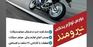 طرح آماده لایه باز پوستر یا تراکت تعمیرگاه ها یا فروشگاه های موتورسیکلت لوازم یدکی با موضوع تصویر مسابقه با موتور ریسر