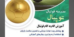 طرح آماده لایه باز پوستر یا تراکت مدرسه فوتبال با موضوع تصویر توپ در زمین فوتبال