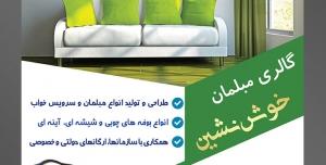 طرح آماده لایه باز پوستر یا تراکت فروشگاه مبلمان موضوع تصویر مبل به رنگ سفید و کوسن های سبز و پنجره بزرگ با پرده سبز رنگ