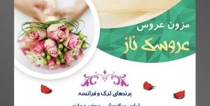 طرح آماده لایه باز پوستر یا تراکت مزون عروس با موضوع تصویر دو حلقه طلایی در کنار گل های مصنوعی به رنگ سبز