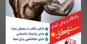 طرح آماده پوستر یا تراکت لایه باز باشگاه ورزشی پرورش اندام با محوریت مرد بدنساز با گارد بوکس