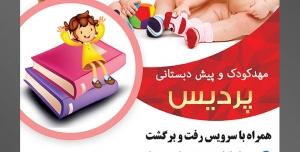 طرح آماده تراکت لایه باز پوستر مهد کودک کودکستان مراکز پیش دبستانی با محتوا تصویر چند کودک نشسته در کنار هم با جوراب های رنگارنگ