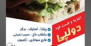 طرح آماده لایه باز پوستر یا تراکت اغذیه فست فود با موضوع تصویر ساندویچ کالباس با نون تست از نمای نزدیک