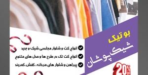 طرح آماده لایه باز پوستر یا تراکت بوتیک یا لباس فروشی با محوریت تصویر رگال تیشرت های مردانه