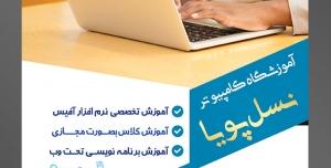 طرح آماده لایه باز پوستر یا تراکت آموزشگاه کامپیوتر با موضوع تصویر زن در حال کار کردن با لپ تاپ