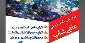طرح آماده لایه باز پوستر یا تراکت پرورش ماهی های زینتی با موضوع تصویر ماهی های زیبا در اعماق دریا