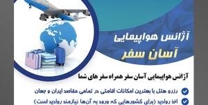طرح آماده لایه باز پوستر یا تراکت آژانس هواپیمایی با موضوع تصویر هواپیما در آسمان آبی صاف