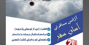 طرح آماده لایه باز پوستر یا تراکت آژانس هواپیمایی دارای تصویری با مضمون هواپیما در حال پرواز در آسمان