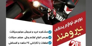 طرح آماده لایه باز پوستر یا تراکت تعمیرگاه ها یا فروشگاه های موتورسیکلت لوازم یدکی با محتوا تصویر موتور ریسر به رنگ قرمز