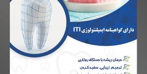 طرح آماده لایه باز پوستر یا تراکت دندانپزشکی با محتوا تصویر ماکت دندان بر روی میز سبز
