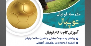 طرح آماده لایه باز پوستر یا تراکت مدرسه فوتبال با محوریت تصویر فوتبالیست در حال خوشحالی بعد از گل