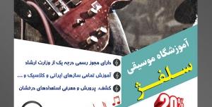 طرح آماده لایه باز پوستر یا تراکت آموزشگاه موسیقی با محوریت تصویر مرد در حال نواختن گیتار برقی