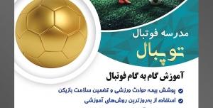طرح آماده لایه باز پوستر یا تراکت مدرسه فوتبال با موضوع تصویر فوتبالیست در حال شوت کردن توپ در زمین چمن