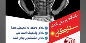 طرح آماده پوستر یا تراکت لایه باز باشگاه ورزشی پرورش اندام با محوریت مرد بدنساز با زنجیر روی گردن