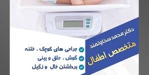 طرح آماده لایه باز پوستر یا تراکت فوق تخصص اطفال با موضوع تصویر دکتر اطفال در حال اندازه گرفتن وزن کودک