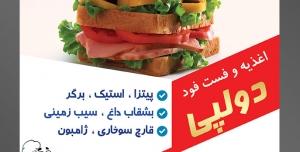 طرح آماده لایه باز پوستر یا تراکت اغذیه فست فود با محوریت تصویر ساندویچ کالباس با نون تست چیده شده بر روی یکدیگر