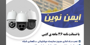 طرح آماده لایه باز پوستر یا تراکت شرکت های فنی مهندسی نصب یا فروش دوربین های مدار بسته با محوریت تصویر دوربین مداربسته با زمینه برج های مرتفع