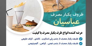 طرح آماده لایه باز پوستر یا تراکت ظروف یکبار مصرف با محتوا تصویر ظروف یکبار مصرف کاغذی مخصوص فست فود