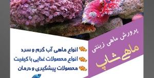 طرح آماده لایه باز پوستر یا تراکت پرورش ماهی های زینتی با موضوع تصویر ماهی زیبا به رنگ زرد