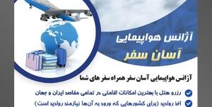 طرح آماده لایه باز پوستر یا تراکت آژانس هواپیمایی با محتوا تصویر هواپیما و کوهستان برفی