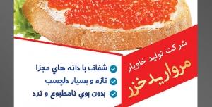 طرح آماده لایه باز پوستر یا تراکت شرکت تولید خاویار محتوا تصویر خاویار قرمز بر روی نان تست