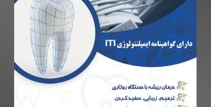 طرح آماده لایه باز پوستر یا تراکت دندانپزشکی با محوریت تصویر چراغ مخصوص برسی دندان ها
