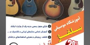 طرح آماده لایه باز پوستر یا تراکت آموزشگاه موسیقی با محوریت تصویر چهار گیتار