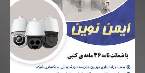 طرح آماده لایه باز پوستر یا تراکت شرکت های فنی مهندسی نصب یا فروش دوربین های مدار بسته با محوریت تصویر دوربین های مدار بسته مدل های متفاوت