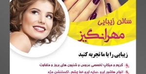 طرح لایه باز تراکت سالن زیبایی با موضوع تصویر دست های زن بر روی چانه و ناخن های لاک زده به رنگ بنفش و دارای گوشواره های بزرگ به رنگ بنفش