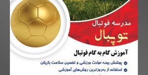 طرح آماده لایه باز پوستر یا تراکت مدرسه فوتبال با محوریت تصویر فوتالیست در زمین چمن با لباس های قرمز و سفید