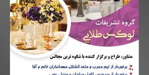 طرح آماده لایه باز پوستر یا تراکت تشریفات با محتوا تصویر گل های صورتی و سفید در گلدان بر روی میز تالار