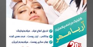 طرح آماده لایه باز پوستر یا تراکت کلینیک جراحی پلاستیک با محوریت تصویر پزشک در حال تزریق ژل