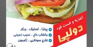 طرح آماده لایه باز پوستر یا تراکت اغذیه فست فود با محتوا تصویر ساندویچ همبرگر کاغذ پیچ شده از نمای نزدیک