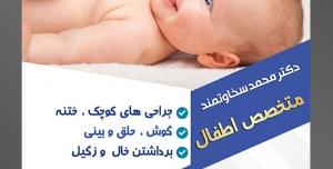 طرح آماده لایه باز پوستر یا تراکت فوق تخصص اطفال با محتوا تصویر کودک با لبخند زیبا و پزشک در حال استفاده از استتوسکوپ برای شنیدن ضربان قلب کودک