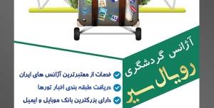 طرح آماده لایه باز پوستر یا تراکت آژانس گردشگری با محوریت تصویر جاذبه های گردشگری کشور های دنیا بر روی چمدان و چمدان به شکل هواپیما