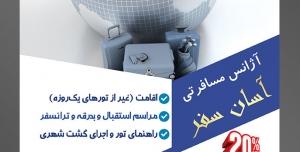 طرح آماده لایه باز پوستر یا تراکت آژانس هواپیمایی دارای تصویری با مضمون کره زمین هواپیما چمدان کیف