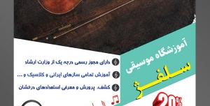 طرح آماده لایه باز پوستر یا تراکت آموزشگاه موسیقی با محوریت تصویر گیتار روی سطح چوبی