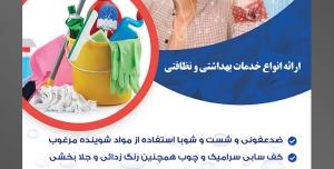 طرح آماده تراکت لایه باز پوستر شرکت خدمات نظافتی با محوریت تصویر زن نظافتچی و دستمال و شیشه پاک کن در دستش