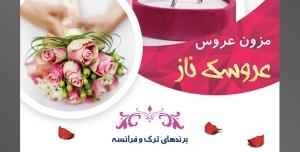 طرح آماده لایه باز پوستر یا تراکت مزون عروس با محتوای تصویر حلقه ازدواج در جعبه به شکل قلب و گل های رز در کنارش